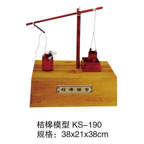 历史专用室教具 KS-190