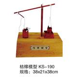 历史专用室教具 -KS-190