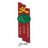 浮雕系列 -KS-008