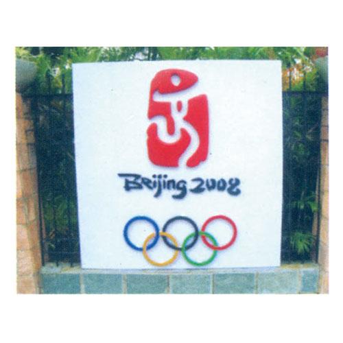 浮雕系列 北京奥运