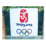 浮雕系列 -北京奥运