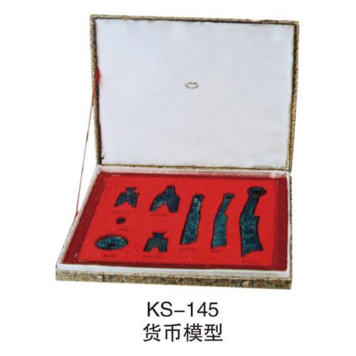 历史专用室教具 KS-145