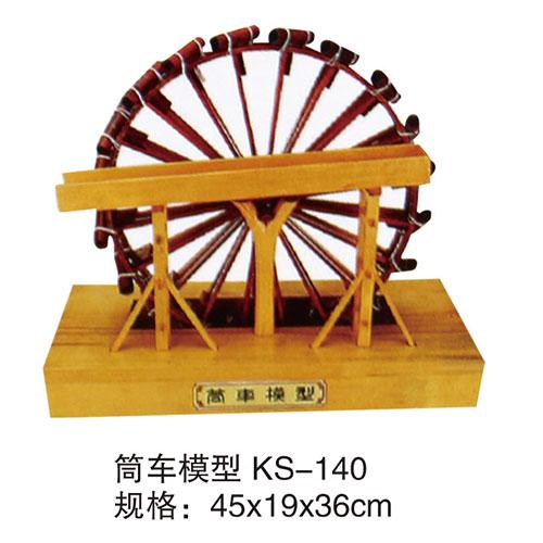 历史专用室教具 KS-140