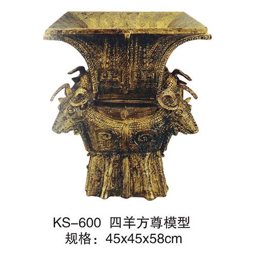 历史专用室教具 KS-600