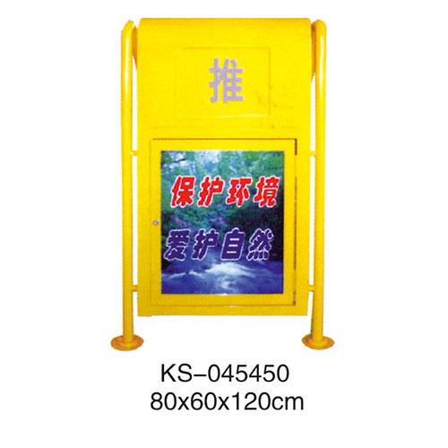 冲孔型钢板垃圾桶系列 KS-045450