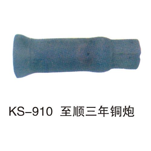 历史专用室教具 KS-910