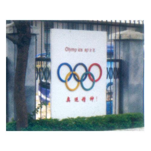 浮雕系列 奥运精神