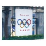 浮雕系列 -奥运精神