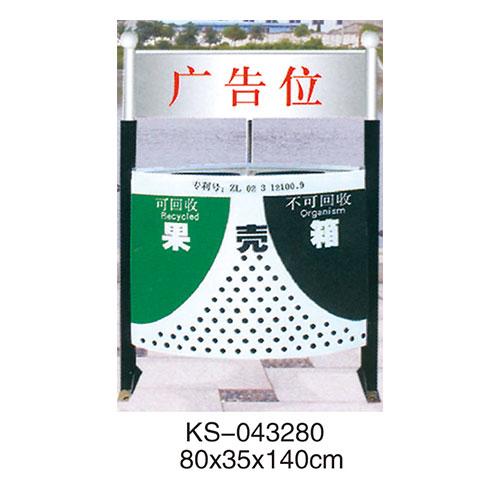 冲孔型钢板垃圾桶系列 KS-043280
