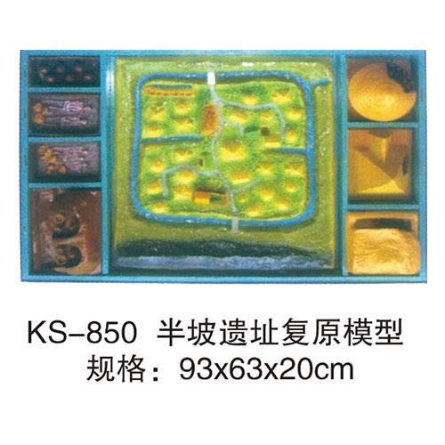 历史专用室教具 KS-850