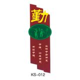 浮雕系列 -KS-012