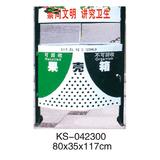 冲孔型钢板垃圾桶系列 -KS-042300