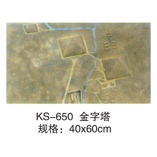 历史专用室教具 KS-650