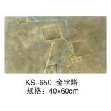 历史专用室教具 -KS-650