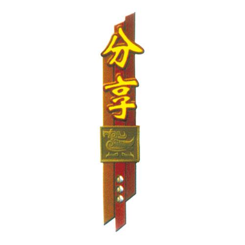 浮雕系列 KS-006