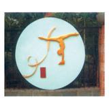 浮雕系列 -体操