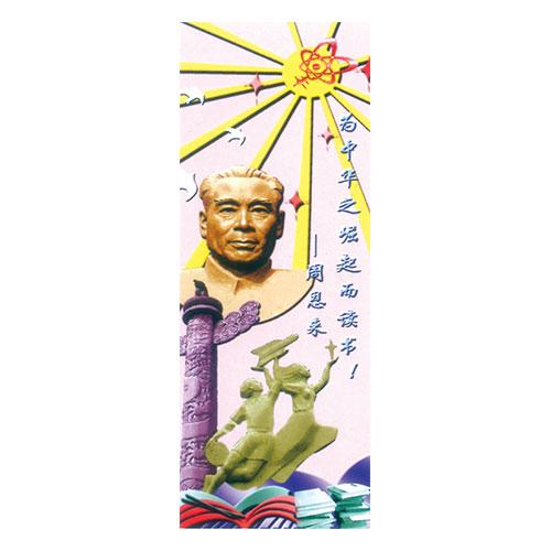 浮雕系列 为中华之崛起而读书