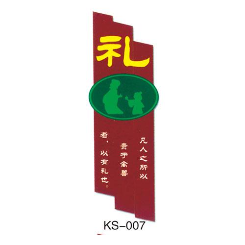 浮雕系列 KS-007