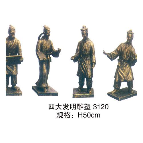 历史专用室教具 四大发明雕塑3120