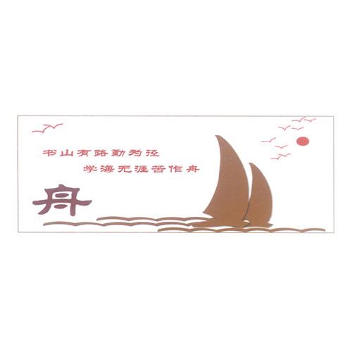 浮雕系列-舟