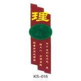 浮雕系列 -KS-016