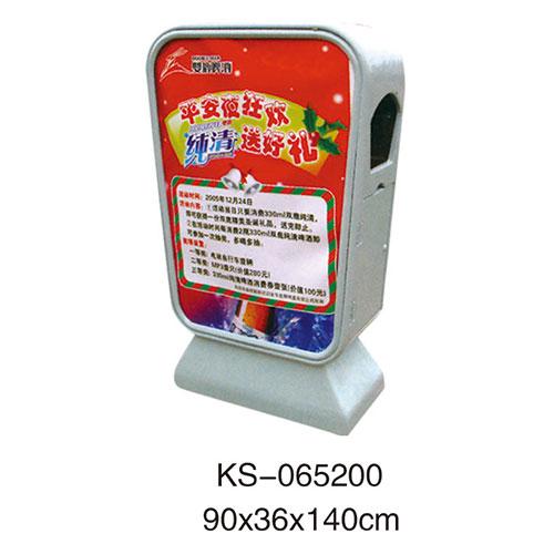 冲孔型钢板垃圾桶、灯箱系列 KS-065200