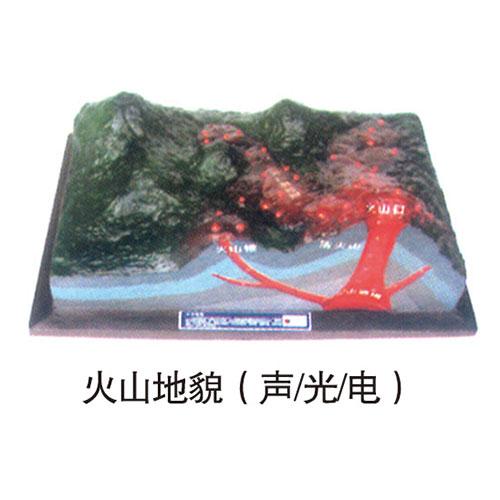 地理教室专用教具 火山地貌