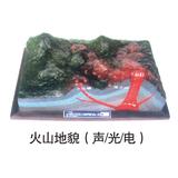 地理教室专用教具 -火山地貌