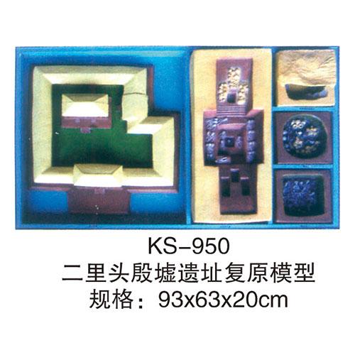历史专用室教具 KS-950