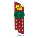 浮雕系列 -KS-015