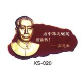 浮雕系列 -KS-020