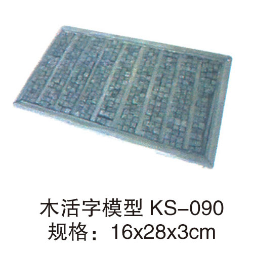 历史专用室教具 KS-090