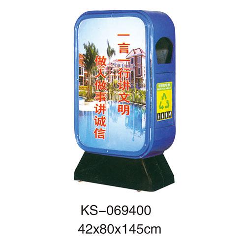 冲孔型钢板垃圾桶、灯箱系列 KS-069400
