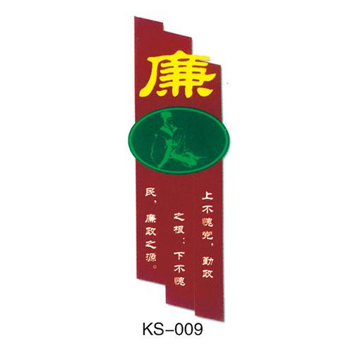 浮雕系列 KS-009