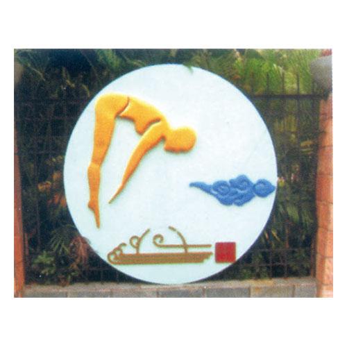 浮雕系列 跳水运动