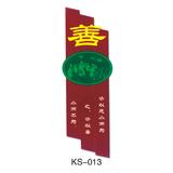 浮雕系列 -KS-013