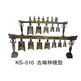 历史专用室教具 -KS-510