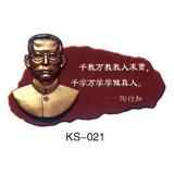 浮雕系列 -KS-021
