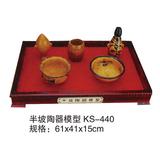 历史专用室教具 -KS-440