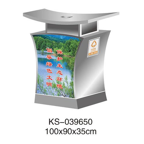 冲孔型钢板垃圾桶系列 KS-039650