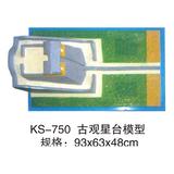 历史专用室教具 -KS-750