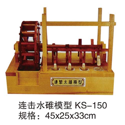 历史专用室教具 KS-150