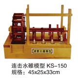 历史专用室教具 -KS-150