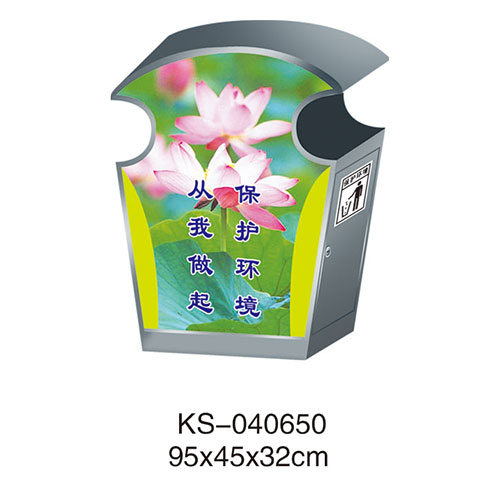 冲孔型钢板垃圾桶系列 KS-040650