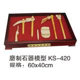 历史专用室教具 -KS-420