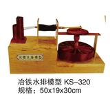 历史专用室教具 -KS-320