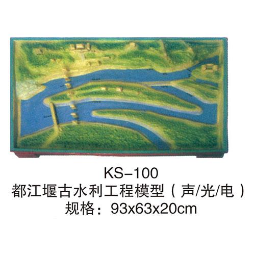 历史专用室教具 KS-100