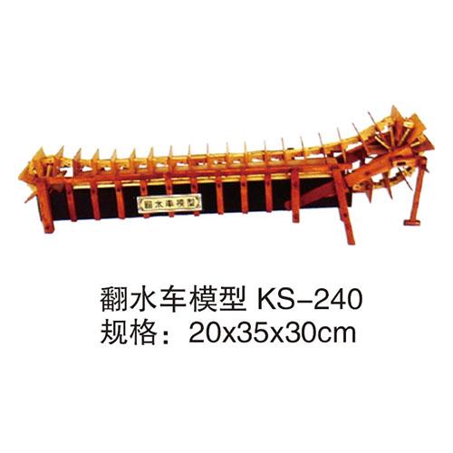 历史专用室教具 KS-240