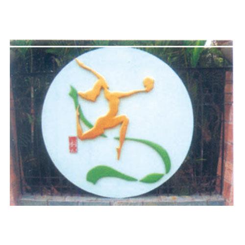 浮雕系列 体操