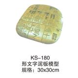 历史专用室教具 -KS-180